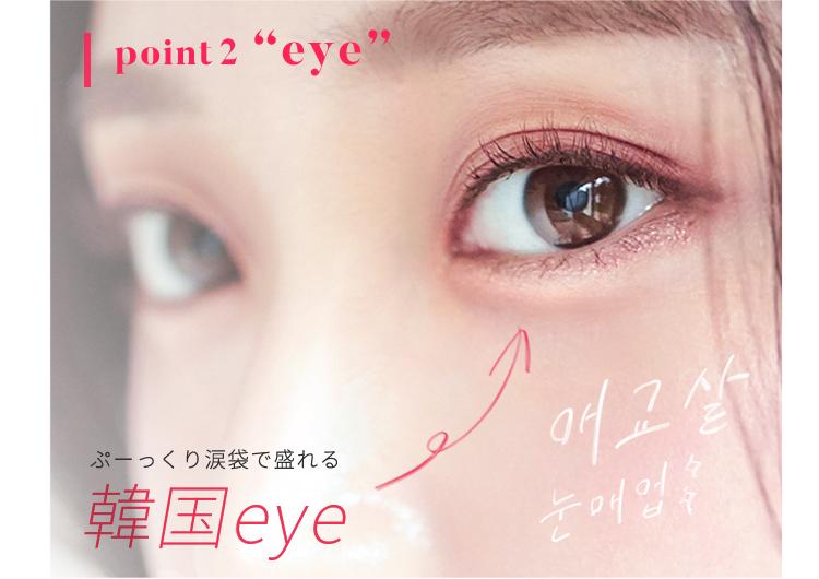 point1 'eye' 韓国eye