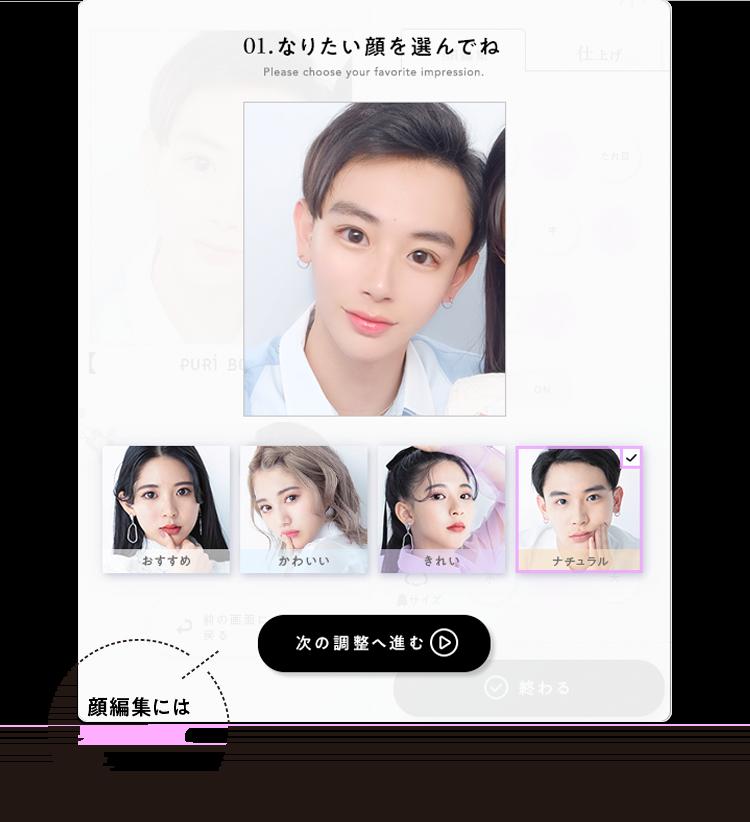 なりたい顔選択画面 イメージ