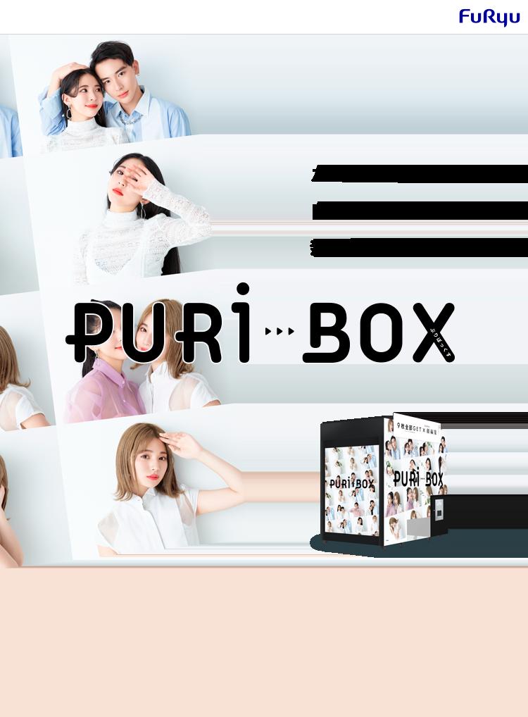 たくさん撮って、自分好みに盛る 新型プリBOX