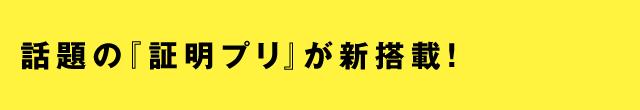 話題の『証明プリ』が新搭載!