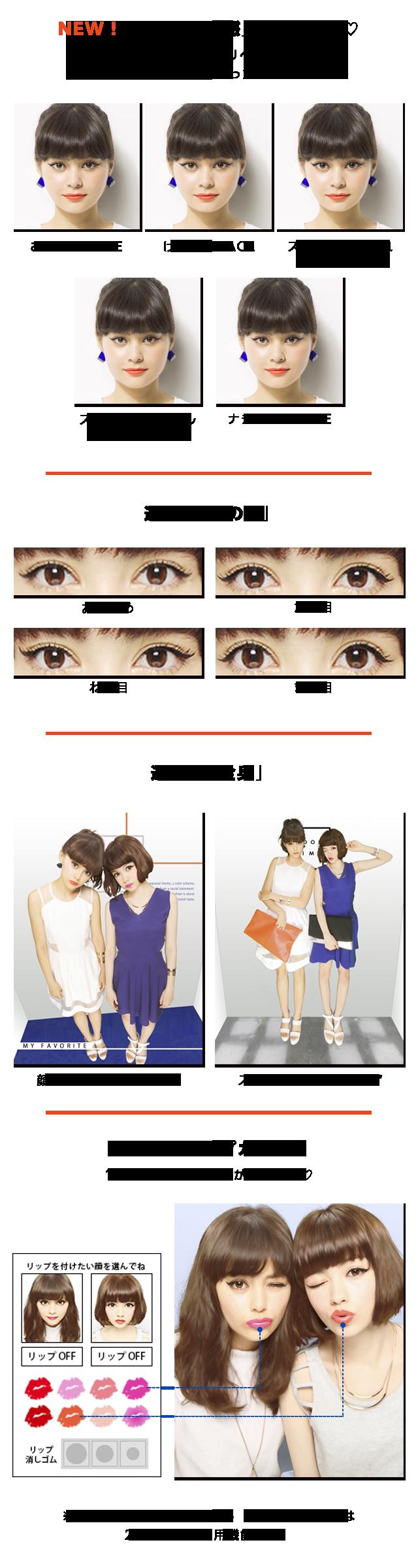 """NEW!選べる「盛れ感」が5段階に♡ 新しい盛れ感が増えて、よりベストな盛れ感が選べるようになったよ!:おすすめFACE・げき盛れFACE・スーパーげき盛れFACE・スーパーナチュラルFACE・ナチュラルFACE/選べる「目の形」:おすすめ・たれ目・ねこ目・まる目/選べる「全身」:顔が盛れる""""上から全身""""・スタイル抜群""""正面全身""""/選べる「リップカラー」 1人ずつのリップの色が選べるよ♡ ※選べる「目の形」、選べる「リップカラー」は2人用コース専用機能です。"""
