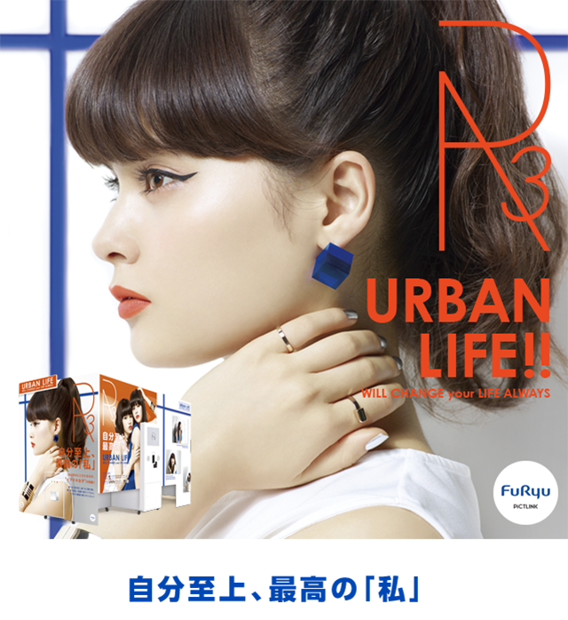 R3 URBAN LIFE!! WILL CHANGE your LIFE ALWAYS/自分至上、最高の「私」