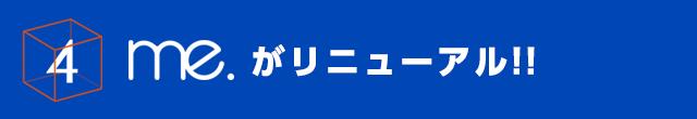me.がリニューアル!!