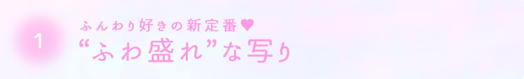 """1.ふんわり好きの新定番♥""""ふわ盛れ""""な写り"""