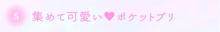 5.集めて可愛い♥ポケットプリ
