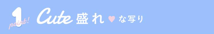 1 Cute盛れ♥な写り