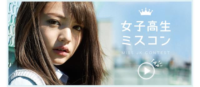 女子高生ミスコン