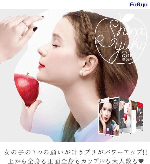 Shirayuki 2nd Story 女の子の7つの願いが叶うプリがパワーアップ!!上から全身も正面全身もカップルも大人数も♥