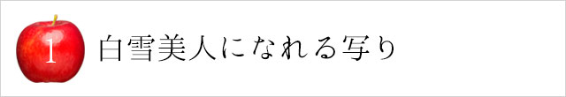 """1 """"白雪美人""""になる写り"""