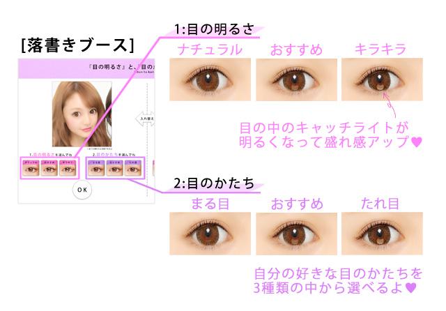 [落書きブース]1:目の明るさ 目の中のキャッチライトが明るくなって盛れ感アップ♥/2:目のかたち 自分の好きな目のかたちを3種類の中から選べるよ♥