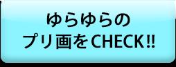 ゆらゆらのプリ画をCHECK!!