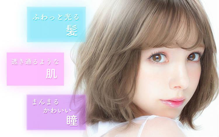 ふわっと光る髪、透き通るような肌、まんまるかわいい瞳