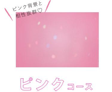 ピンク背景と相性抜群♡ ピンクコース