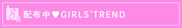 8 配布中♥GIRLS'TREND