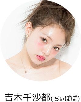 吉木千沙都(ちぃぽぽ)