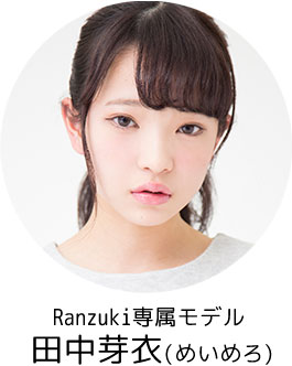 Ranzuki専属モデル 田中芽衣(めいめろ)