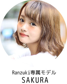 Ranzuki専属モデル SAKURA
