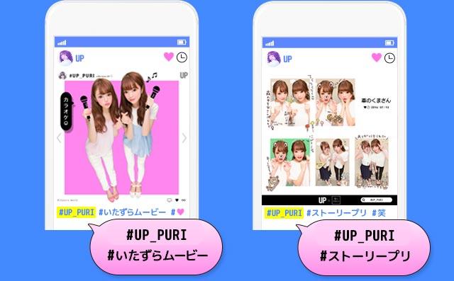 #UP_PURI/#いたずらムービー #UP_PURI/#ストーリープリ