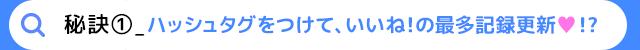 秘訣①_ハッシュタグをつけて、いいね!の最多記録更新♥!?