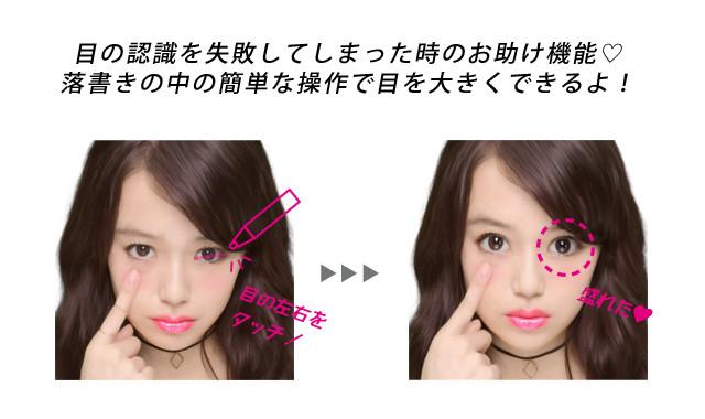 目の認識を失敗してしまった時のお助け機能♡ 落書きの中の簡単な操作で目を大きくできるよ!