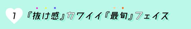 1 『抜け感』 カワイイ『最旬』 フェイス