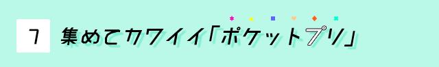 7 集めてカワイイ「ポケットプリ」