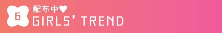 6 配布中♥GIRLS' TREND