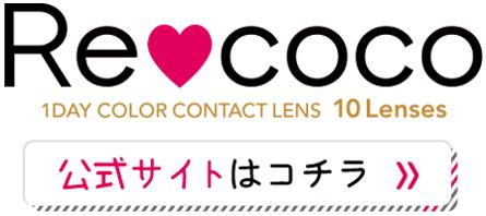 Re♥coco公式サイトはこちら