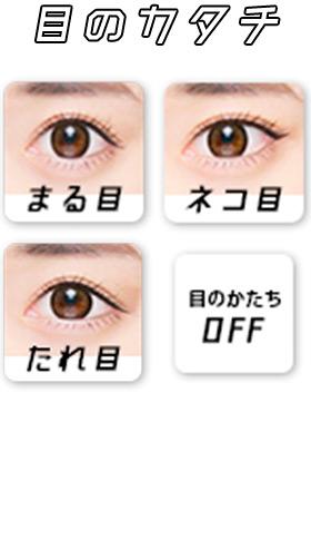 目のカタチ