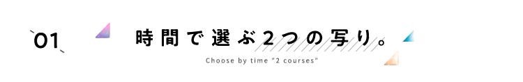 """01 """"時間で選ぶ2つの写り。"""