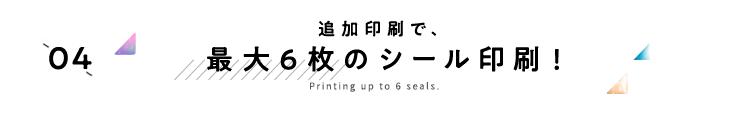 04 追加印刷で、最大6枚のシール印刷!