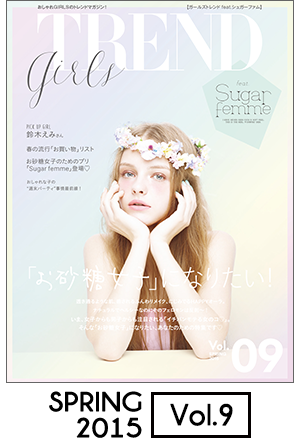 GIRLS'TREND vol.09