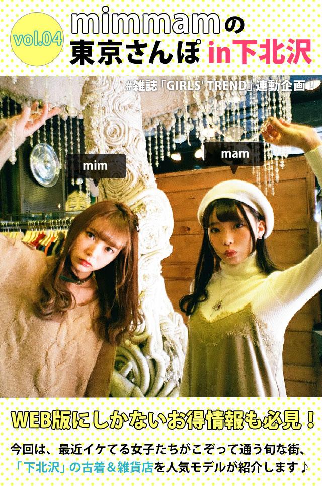 mimmamのvol.04東京さんぽin下北沢 WEB版にしかないお得情報も必見!今回は、最近イケてる女子たちがこぞって通う旬な街、「下北沢」の古着&雑貨店を人気モデルが紹介します♪