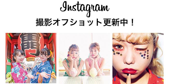 instagram 撮影のオフショットを更新中