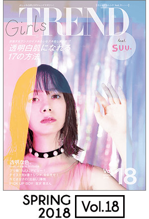 GIRLS'TREND vol.18