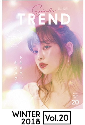 GIRLS'TREND vol.20