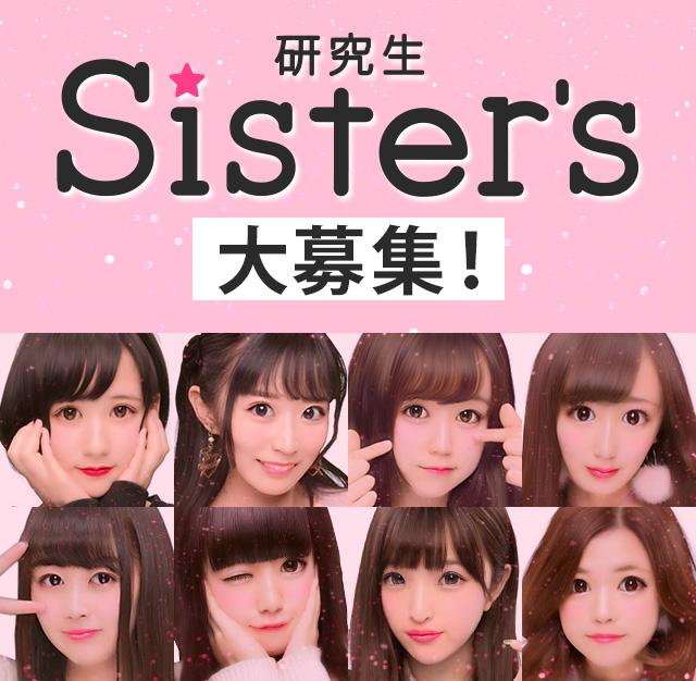 研究生sister's 募集開始!2017