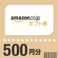 Amazonギフト券<br>500円分