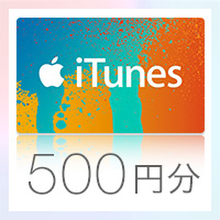 iTunes ギフトコード<br>500円分