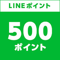 LINE ポイント<br>500ポイント分