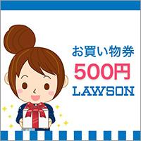 ローソン<br>500円お買物券