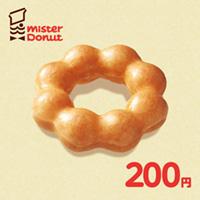 ミスタードーナツ<br>200円分