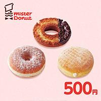 ミスタードーナツ<br>500円分