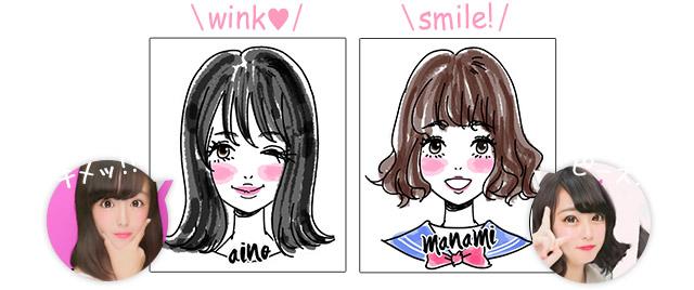 表情を変える!画像