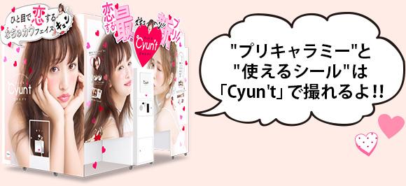 プリキャラミーと使えるシールは「Cyun't」で撮れるよ!!