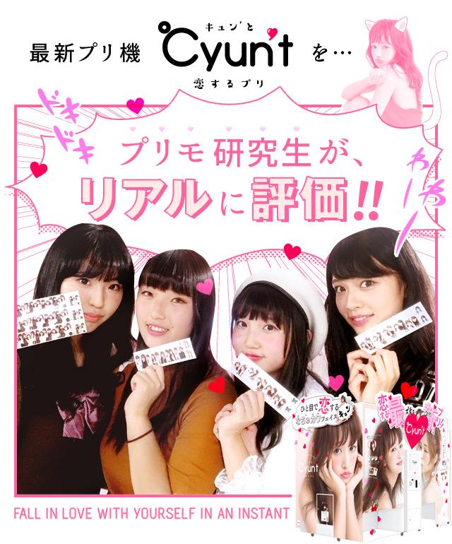 最新プリ機Cyun't(キュント)をプリモ研究生がリアルに評価!