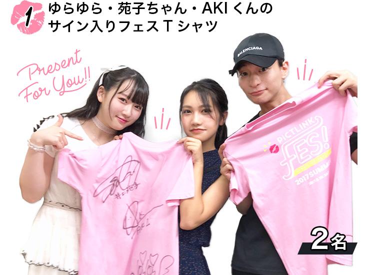 サイン入りフェスTシャツ