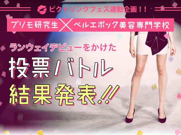 ピクトリンクフェス連動企画!! プリモ研究生×ベルエポック美容専門学校 ランウェイデビューをかけた投票バトル開催!!結果発表