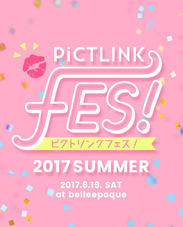 ピクトリンクフェス! 2017 SUMMER