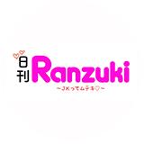 Ranzuki×HONEY CINNAMONファッションショー